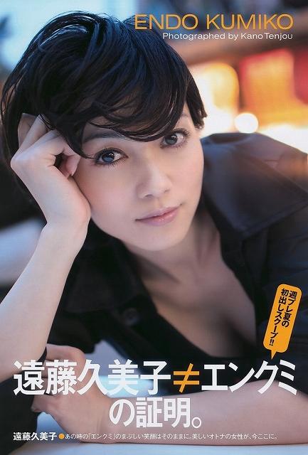 遠藤久美子 セミヌードエロ画像30枚!エンクミ38歳の完熟ボディが結構エロくてまだまだイケるwww・21枚目の画像