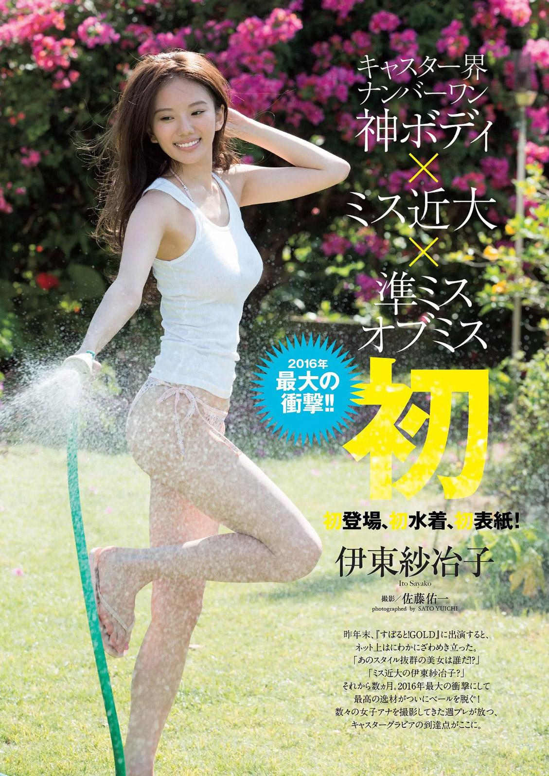 伊東紗冶子(23)Gカップキャスターの水着グラビア画像60枚・51枚目の画像