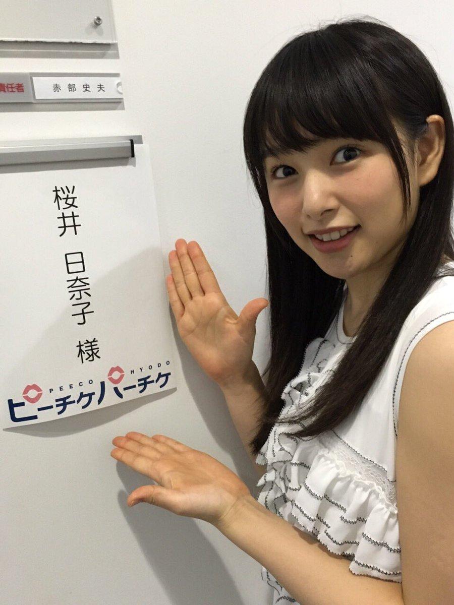桜井日奈子のアイコラヌード&最新グラビアエロ画像61枚・59枚目の画像