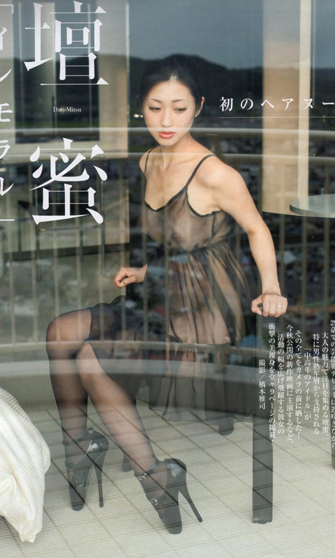壇蜜(36)のヌード濡れ場やアイコラ等!抜けるエロ画像125枚・29枚目の画像