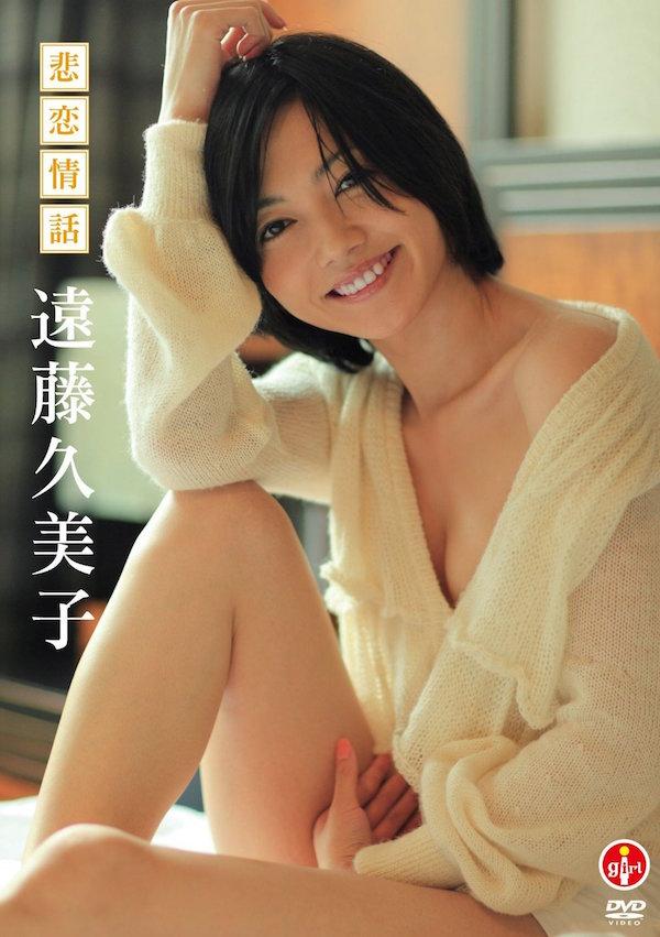 遠藤久美子 セミヌードエロ画像30枚!エンクミ38歳の完熟ボディが結構エロくてまだまだイケるwww・35枚目の画像