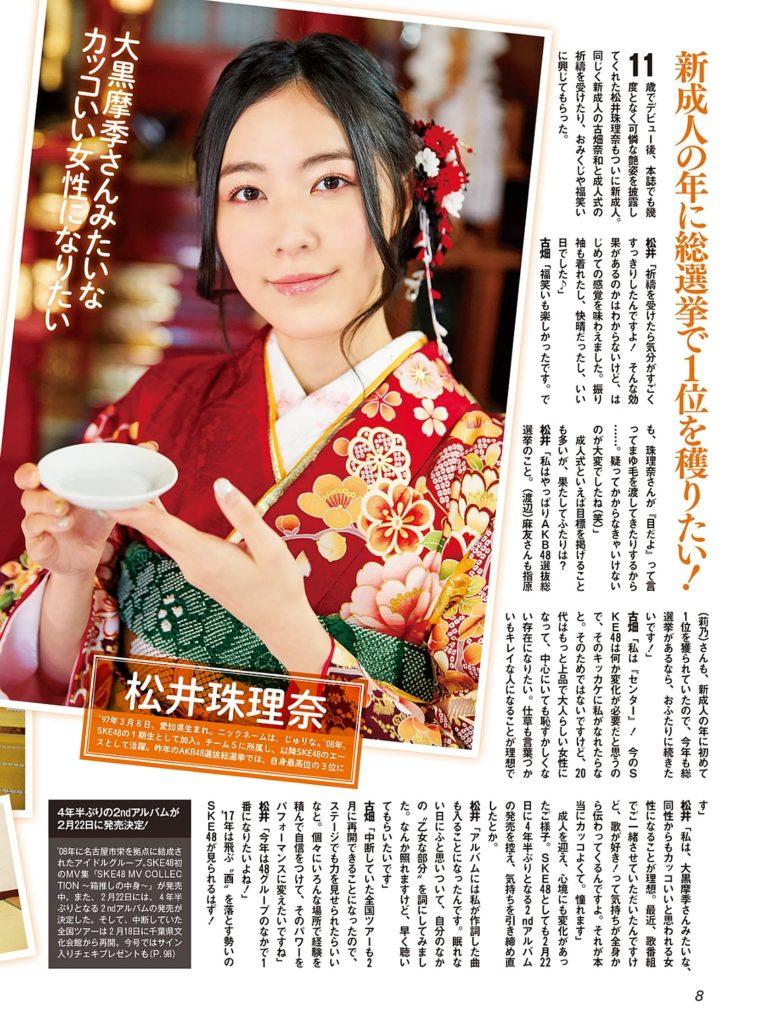 松井珠理奈(20)の最新グラビア、アイコラ、豆腐プロレスの厳選エロ画像93枚・34枚目の画像
