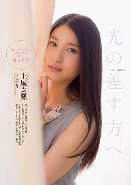 土屋太鳳(22)のアイコラ・胸チラ・グラビア…etcエロ画像80枚・49枚目の画像
