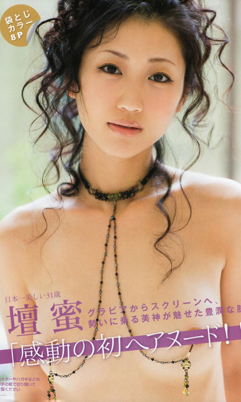 壇蜜(36)のヌード濡れ場やアイコラ等!抜けるエロ画像125枚・57枚目の画像