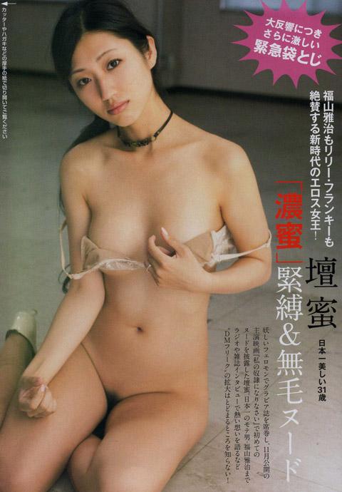 壇蜜(36)のヌード濡れ場やアイコラ等!抜けるエロ画像125枚・83枚目の画像