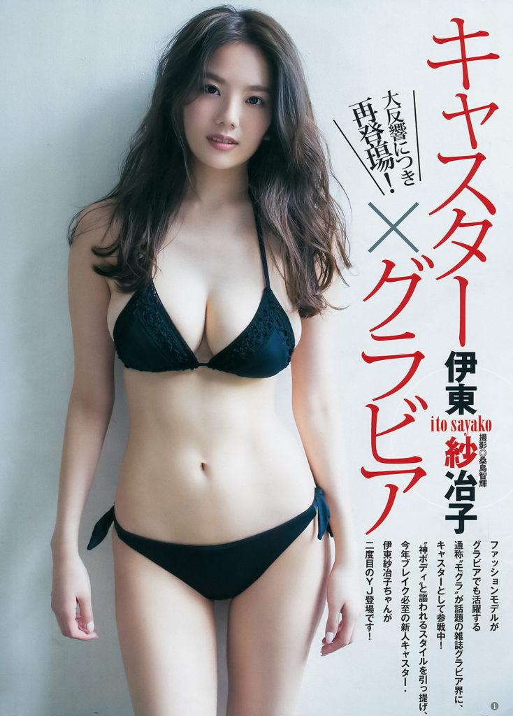 伊東紗冶子(23)Gカップキャスターの水着グラビア画像60枚・19枚目の画像