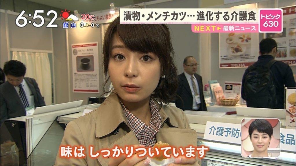宇垣アナ(26)のアイコラヌード&Gカップ胸チラエロ画像118枚・40枚目の画像