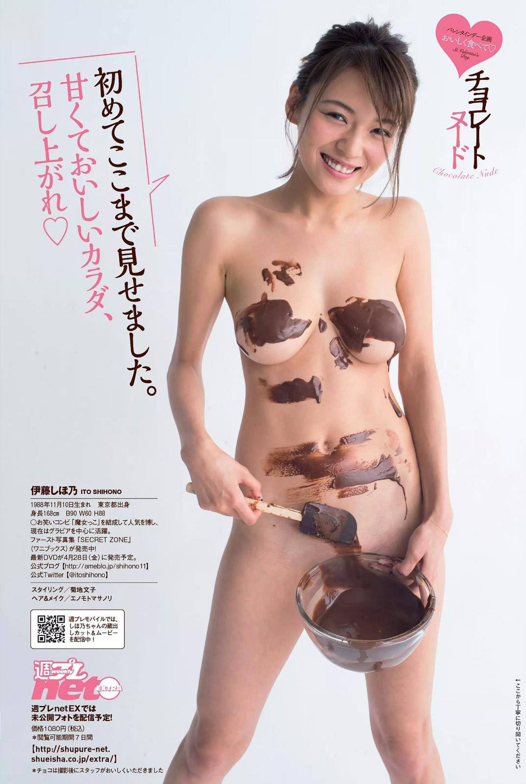 伊藤しほ乃(29)のヌードグラビア等抜けるエロ画像125枚・8枚目の画像