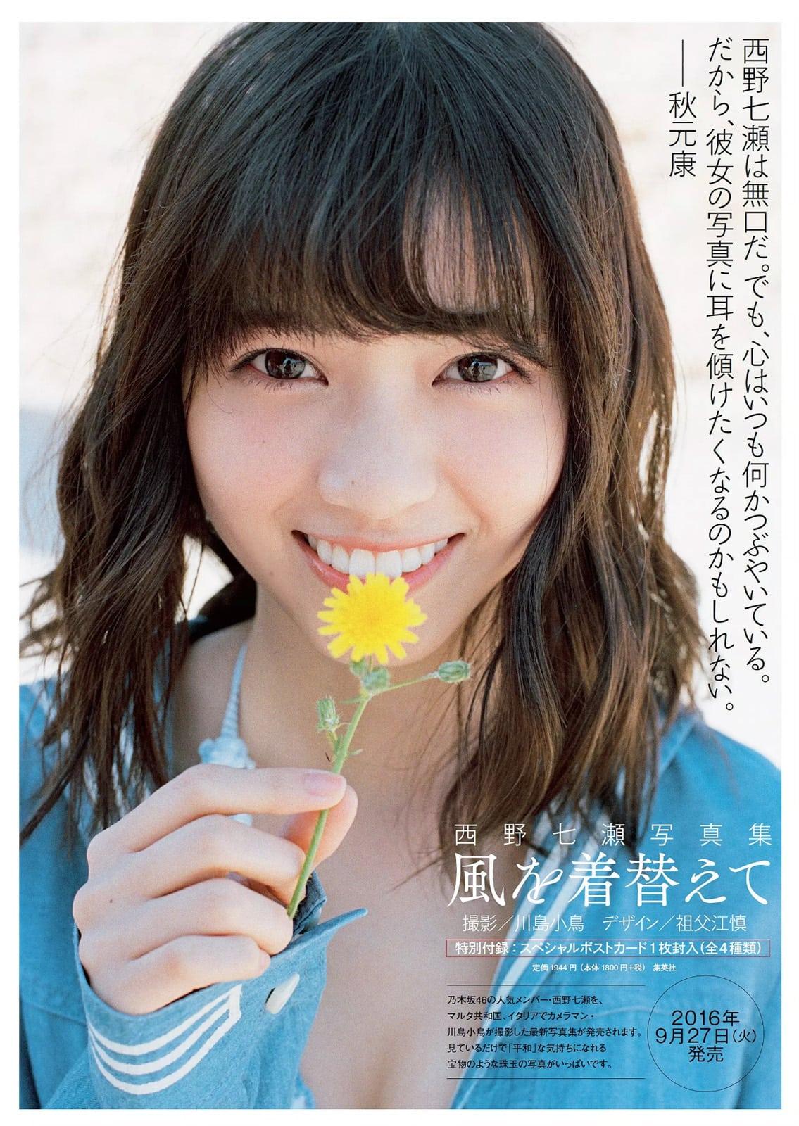 西野七瀬(23)の電影少女エロキャプ、写真集水着画像等290枚・258枚目の画像