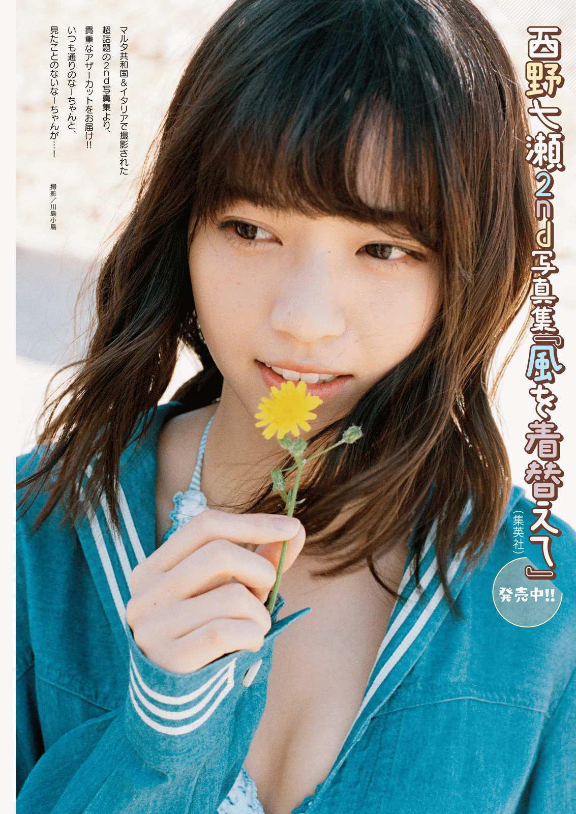 西野七瀬(23)の電影少女エロキャプ、写真集水着画像等290枚・259枚目の画像