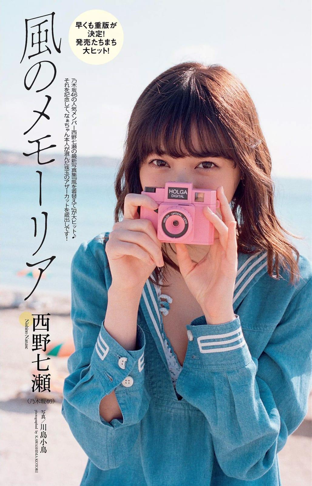 西野七瀬(23)の電影少女エロキャプ、写真集水着画像等163枚・143枚目の画像