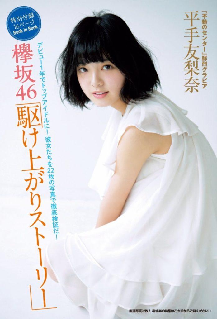 欅坂46センター平手友梨奈のアイコラ&グラビアエロ画像58枚・21枚目の画像
