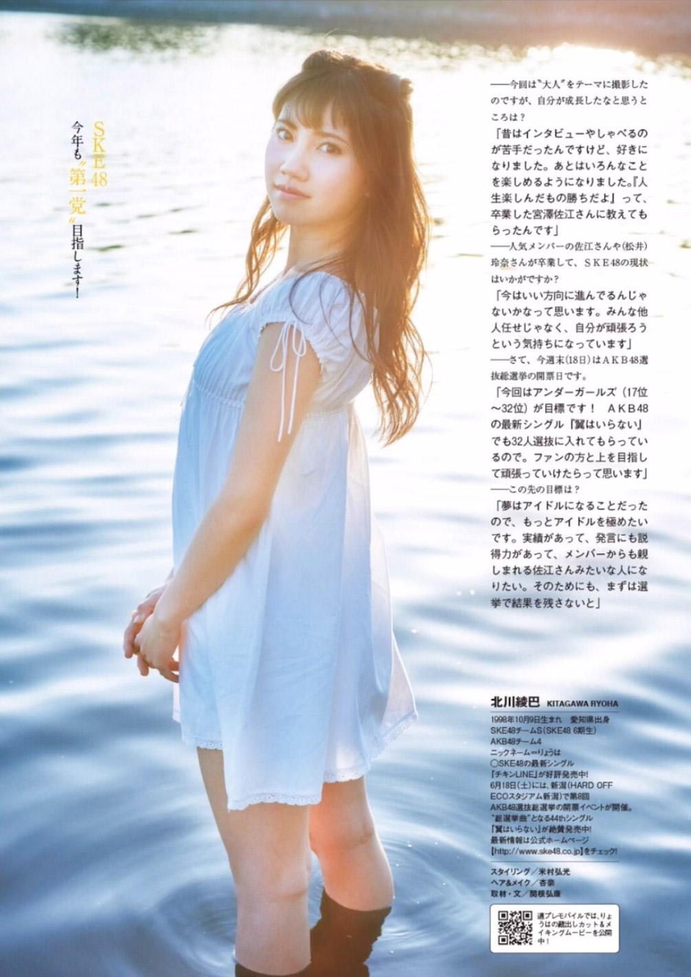 SKE48北川綾巴のアイコラ&水着グラビアエロ画像27枚・32枚目の画像