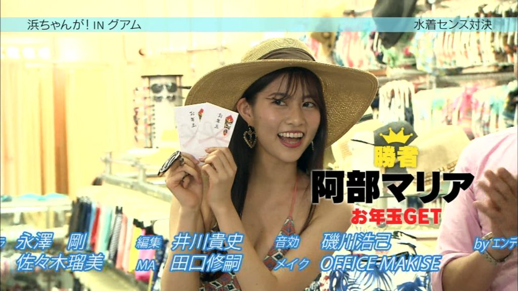 AKB阿部マリアが変態水着で胸チラにプリケツ丸見え放送事故28連発!・35枚目の画像