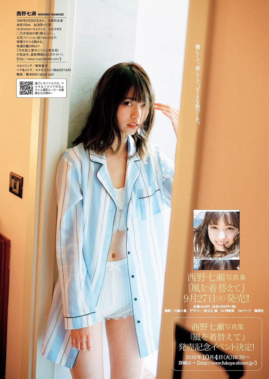西野七瀬(23)の電影少女エロキャプ、写真集水着画像等290枚・274枚目の画像