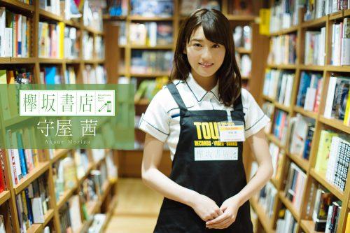 欅坂46守屋茜の最新グラビアや抜けるエロ画像90枚・25枚目の画像