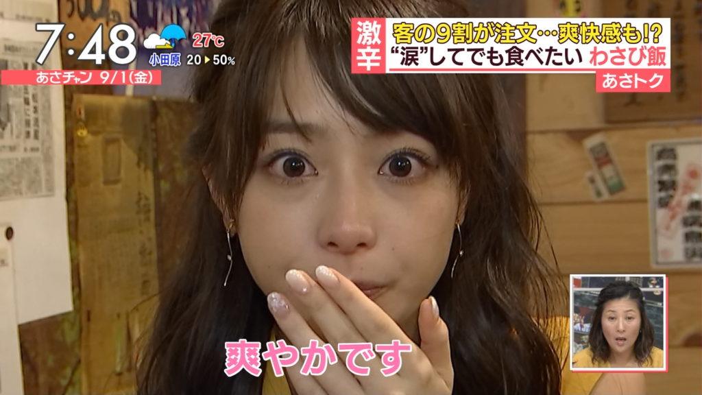 宇垣アナ(26)のアイコラヌード&Gカップ胸チラエロ画像118枚・35枚目の画像