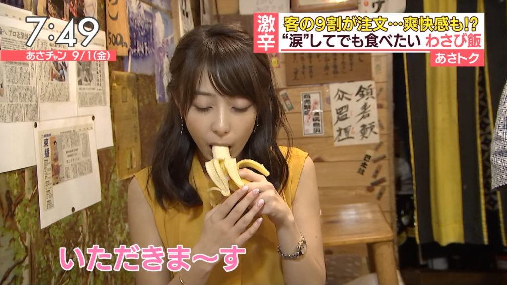 宇垣アナ(26)のアイコラヌード&Gカップ胸チラエロ画像118枚・38枚目の画像
