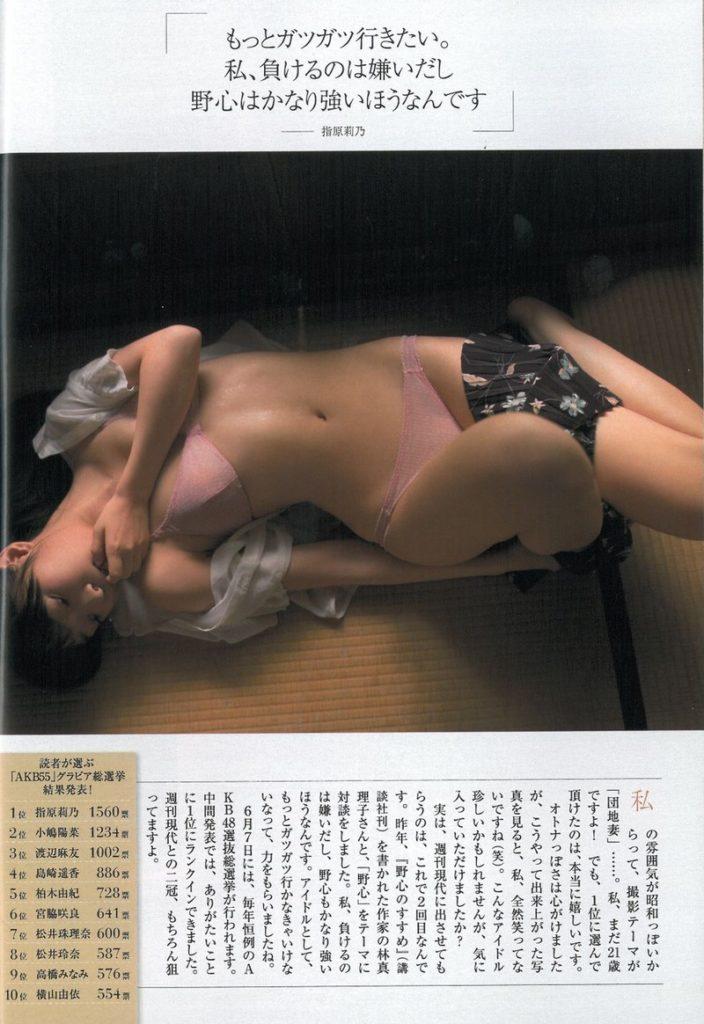 指原莉乃の最新アイコラエロ画像と伝説フェラ画像が抜ける!・65枚目の画像