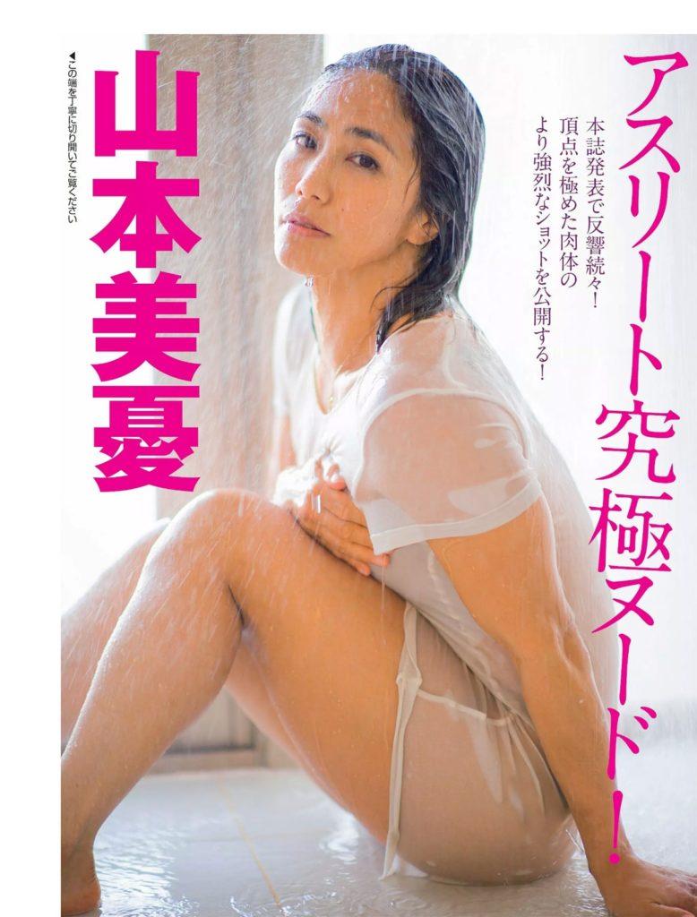 山本美憂(42)ヌード写真集エロ画像35枚!BBA・女子レスリング好き必見…・2枚目の画像