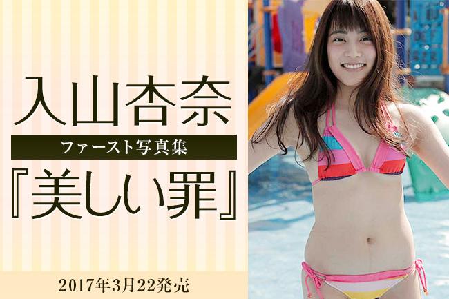 入山杏奈のノーブラヌード写真集や水着グラビアエロ画像64枚・26枚目の画像