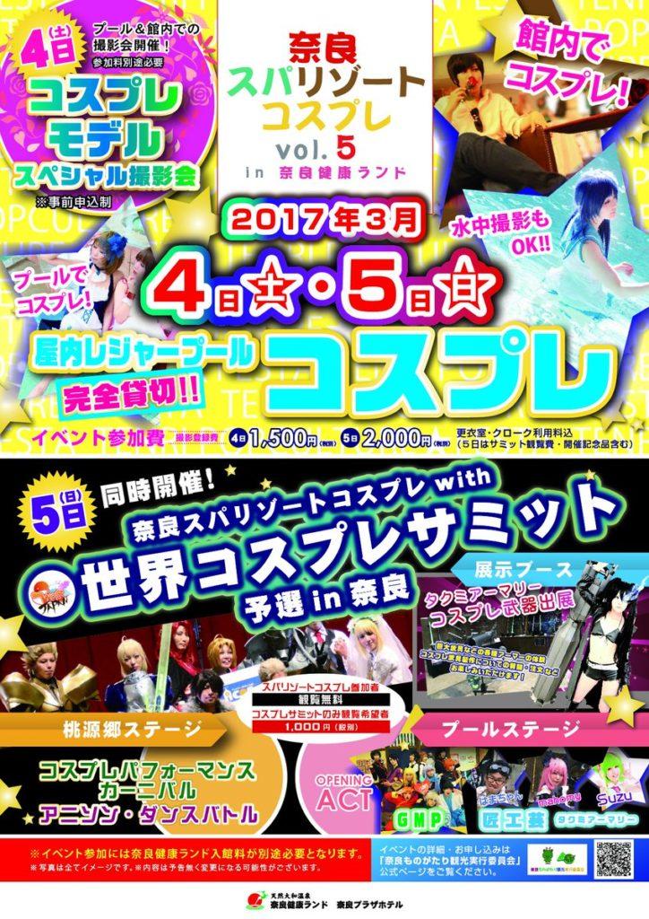 奈良健康ランドのレイヤーイベントの抜けるエロ画像35枚・2枚目の画像