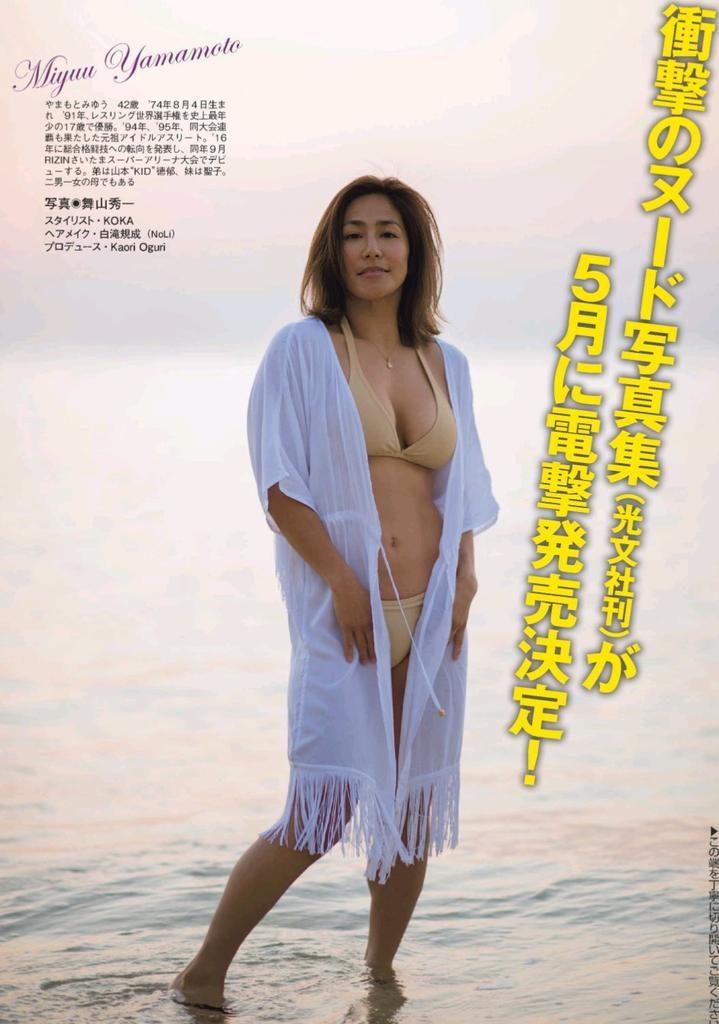 山本美憂(42)ヌード写真集エロ画像35枚!BBA・女子レスリング好き必見…・12枚目の画像
