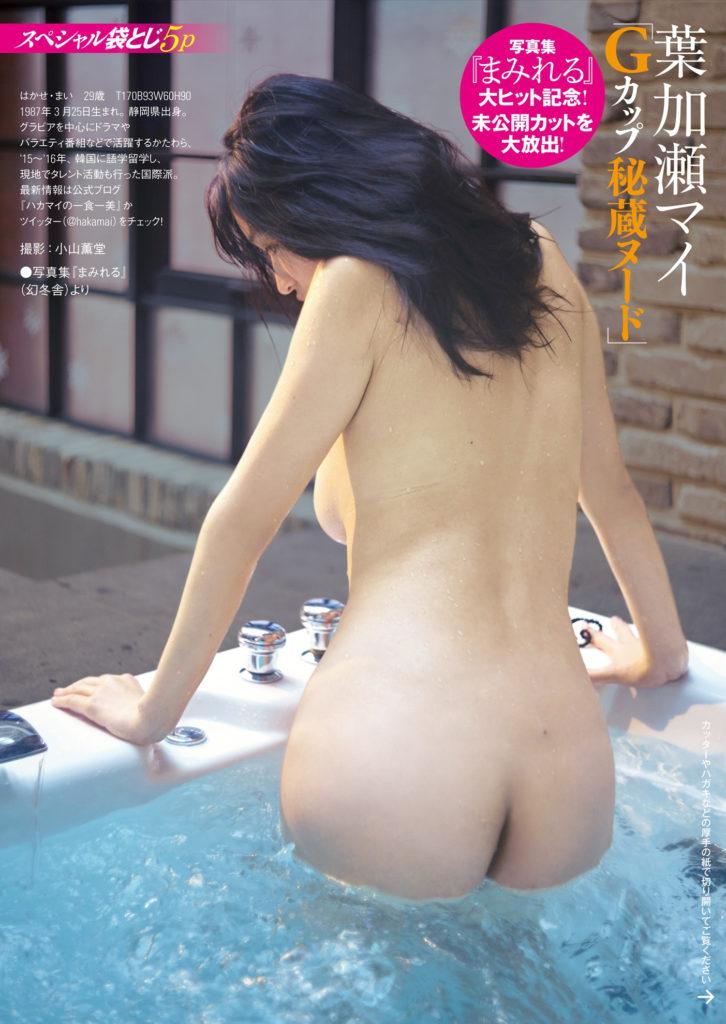 葉加瀬マイ(30)ヌード写真集&有吉反省会エロ画像80枚・8枚目の画像