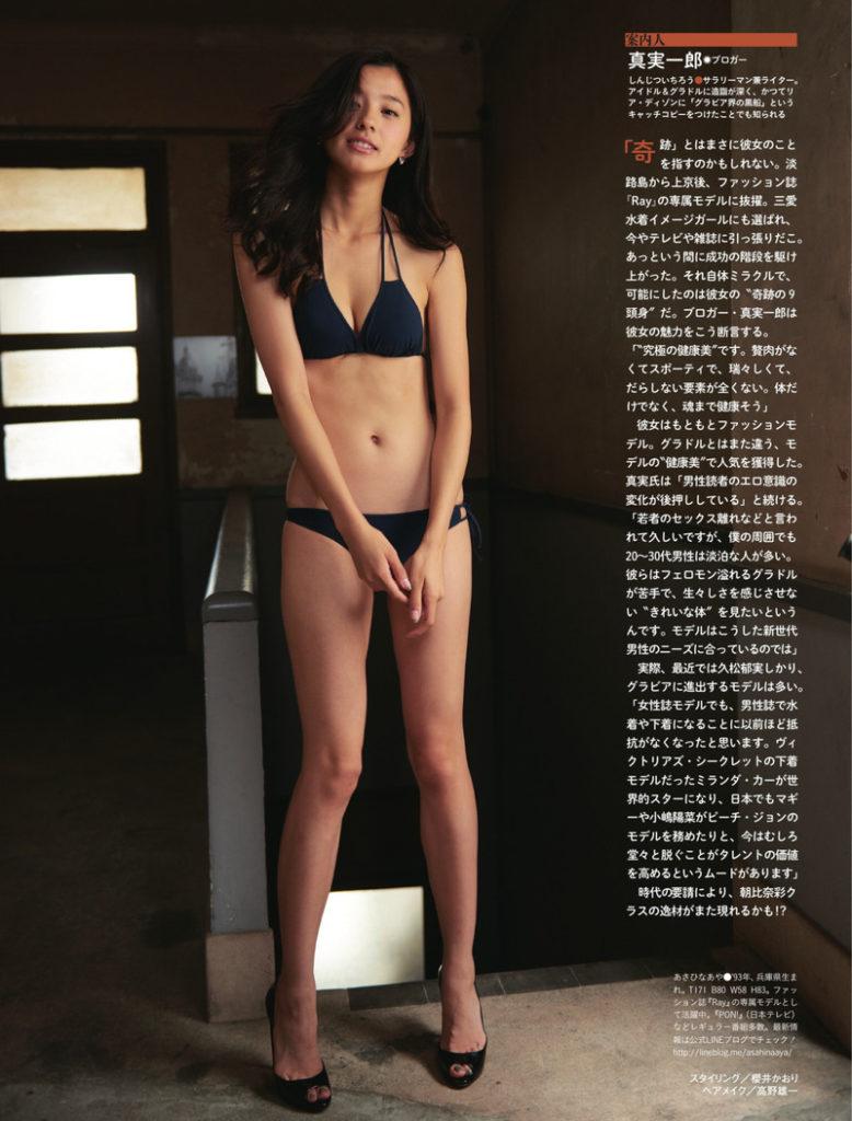 写真集が抜ける!9頭身モデル朝比奈彩の水着グラビアエロ画像113枚・20枚目の画像