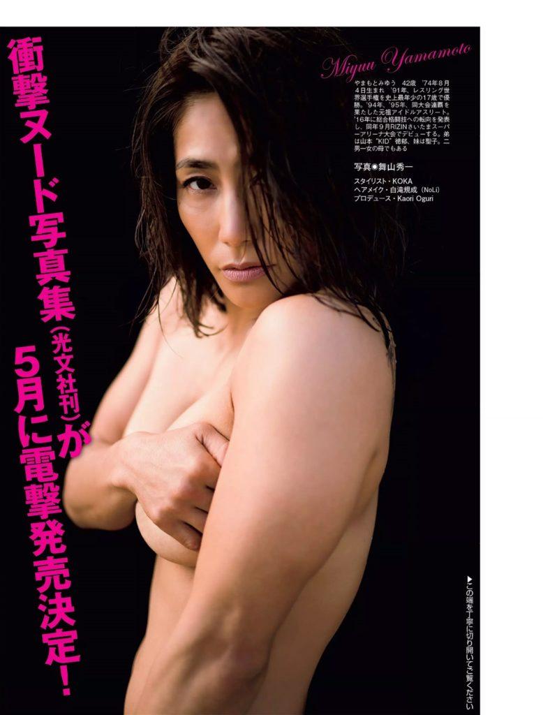 山本美憂(42)ヌード写真集エロ画像35枚!BBA・女子レスリング好き必見…・10枚目の画像