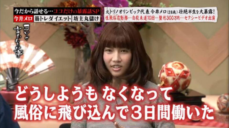 【速報】今井メロがMUTEKIでAVデビュー!ヌードエロ画像100枚・99枚目の画像