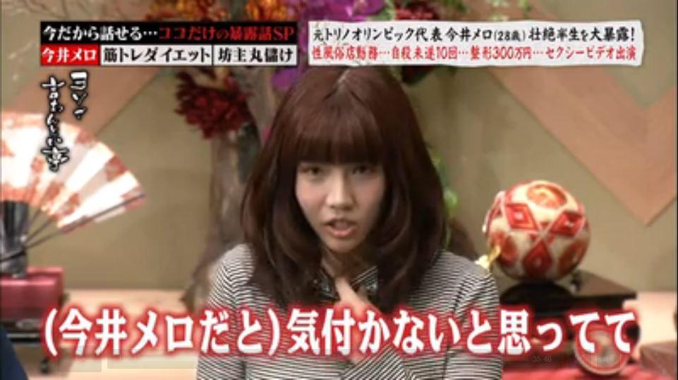 【速報】今井メロがMUTEKIでAVデビュー!ヌードエロ画像100枚・101枚目の画像