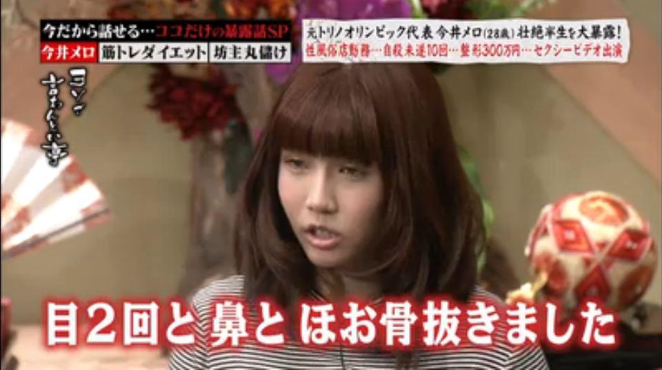 【速報】今井メロがMUTEKIでAVデビュー!ヌードエロ画像100枚・102枚目の画像