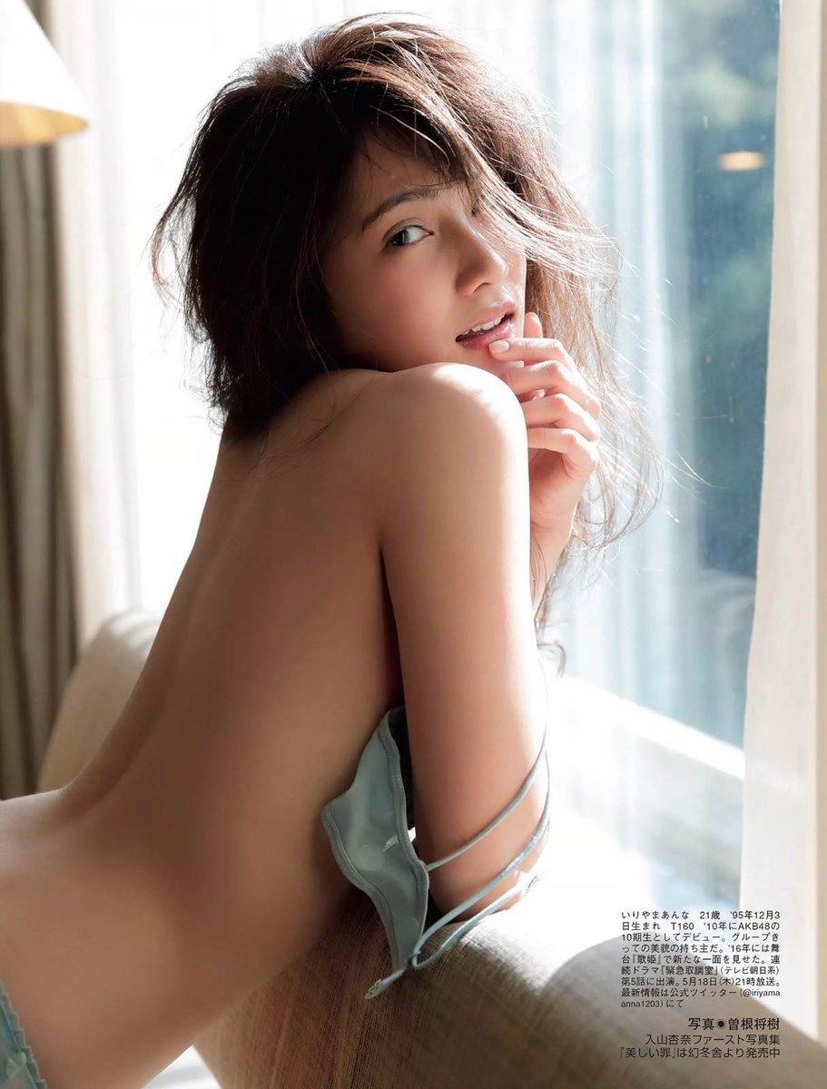 入山杏奈のノーブラヌード写真集や水着グラビアエロ画像64枚・20枚目の画像