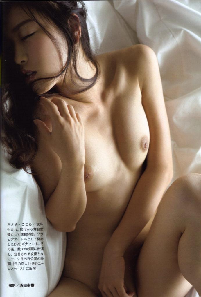 佐々木心音 濡れ場ヌードエロ画像50枚!AV女優にしか見えないエロさ…!・20枚目の画像