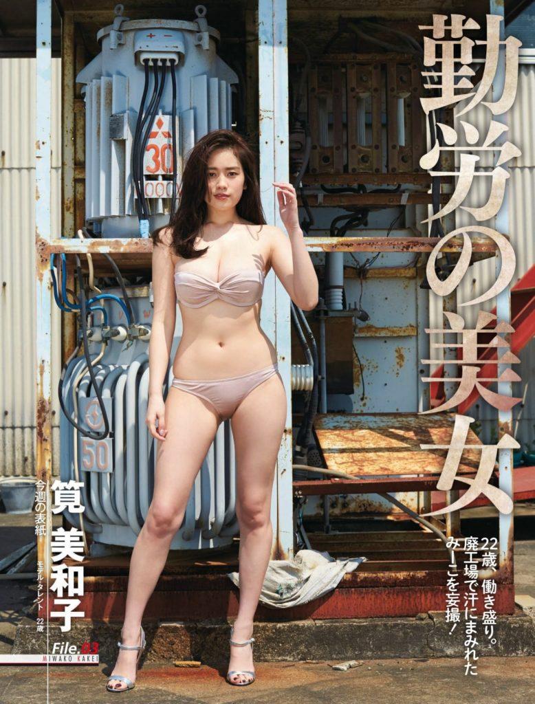 永久保存版!筧美和子の巨乳おっぱいポロリ放送事故エロ画像100枚・37枚目の画像
