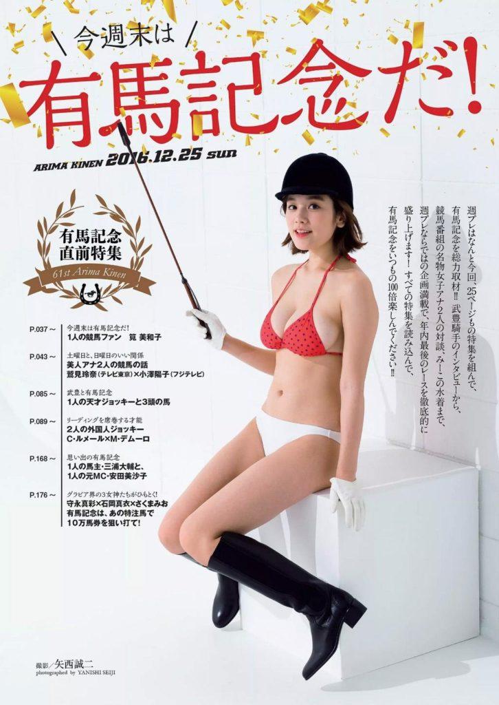 永久保存版!筧美和子の巨乳おっぱいポロリ放送事故エロ画像100枚・86枚目の画像