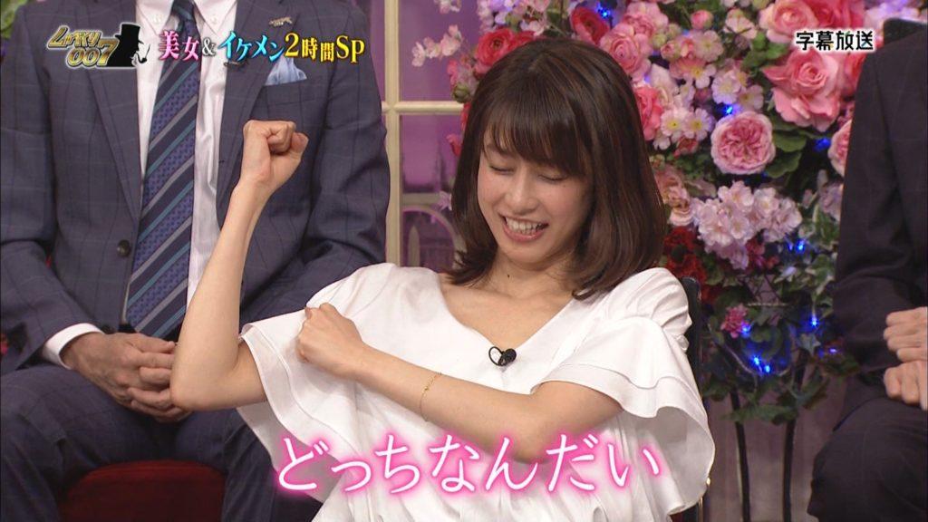加藤綾子アナ「エッチビデオ」が欲しい!アヘ顔エロキャプ画像88枚・1枚目の画像
