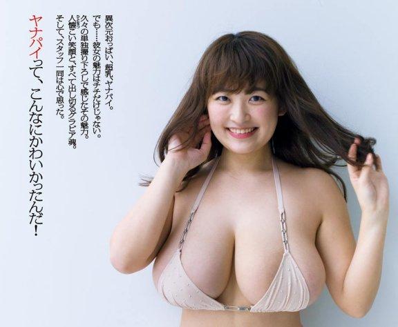柳瀬早紀(28)100cm・Iカップのやなパイ最新グラビアエロ画像131枚・33枚目の画像