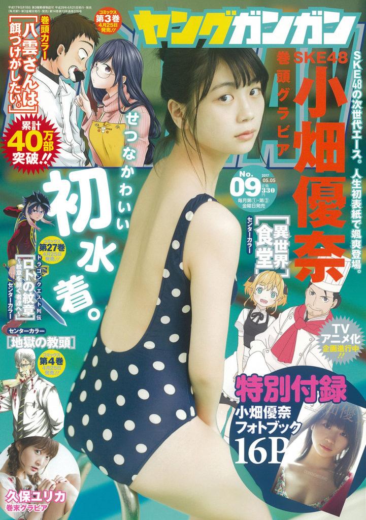 SKE48小畑優奈(15)の水着グラビアエロ画像34枚・16枚目の画像