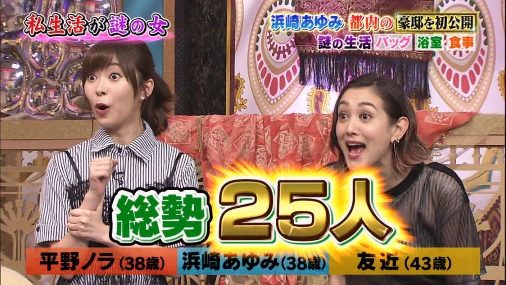 浜崎あゆみのアイコラ&最新胸チラキャプ画像88枚・3枚目の画像