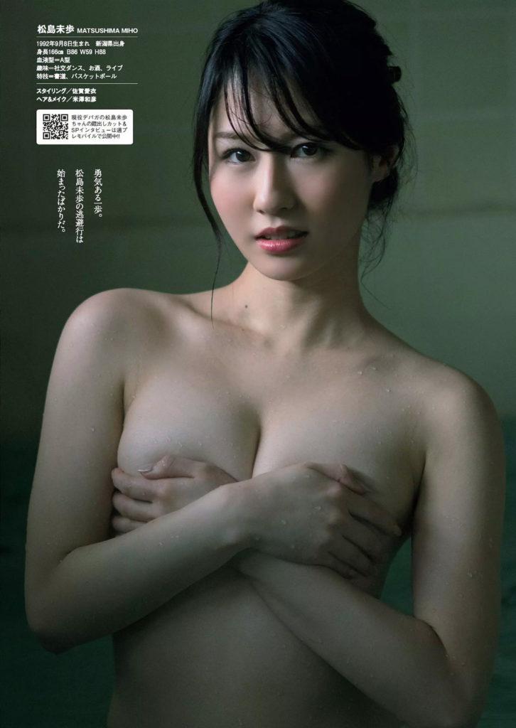 松島未歩の初脱ぎヌードエロ画像2