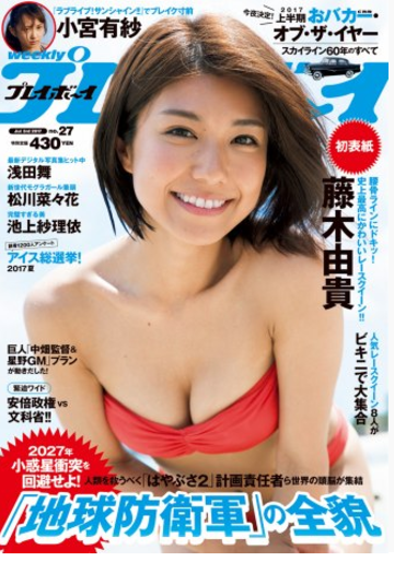 藤木由貴(25)美人RQのヌード&水着グラビアエロ画像90枚・49枚目の画像