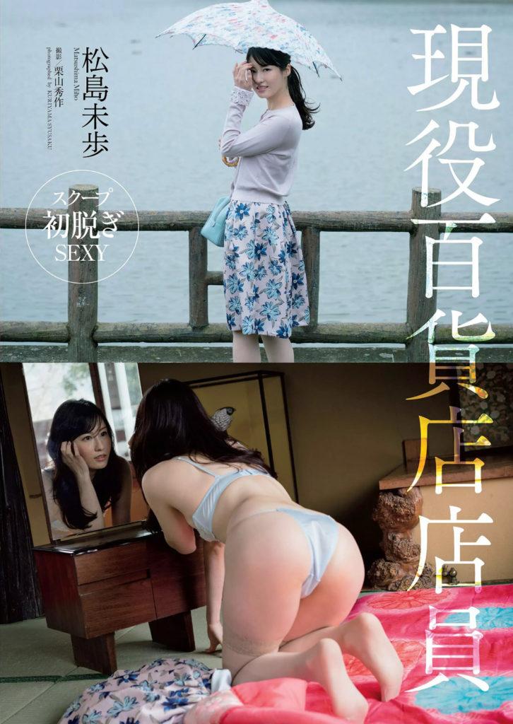 松島未歩の初脱ぎヌードエロ画像3
