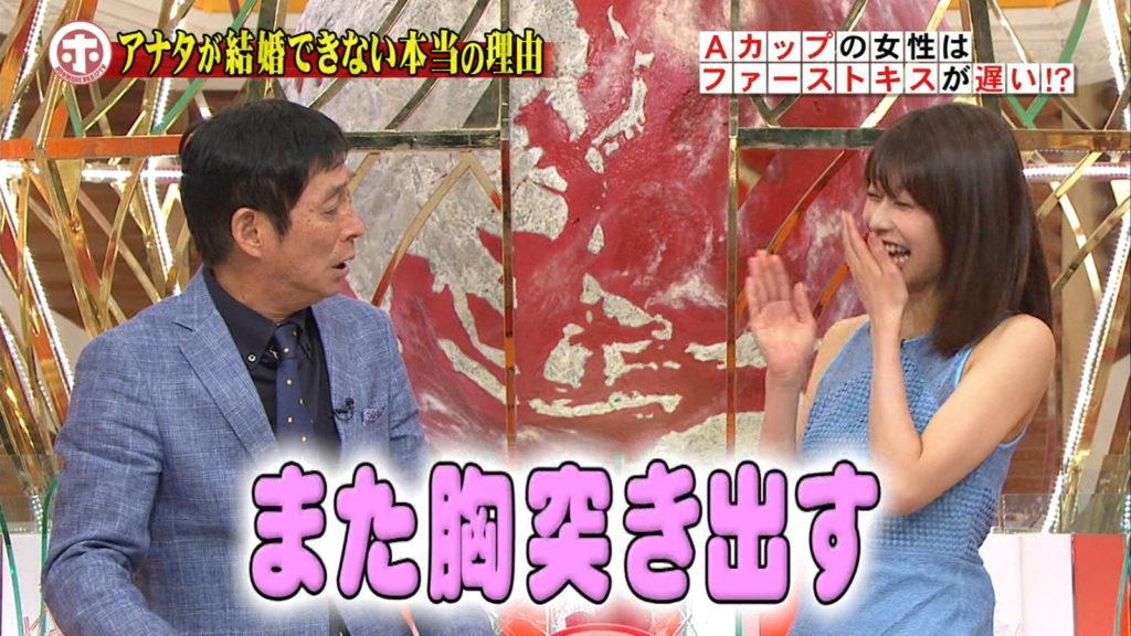 加藤綾子アナ「エッチビデオ」が欲しい!アヘ顔エロキャプ画像88枚・4枚目の画像