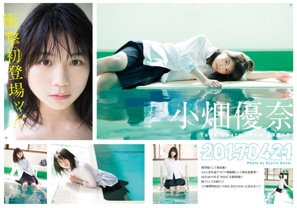 SKE48小畑優奈(15)の水着グラビアエロ画像34枚・18枚目の画像