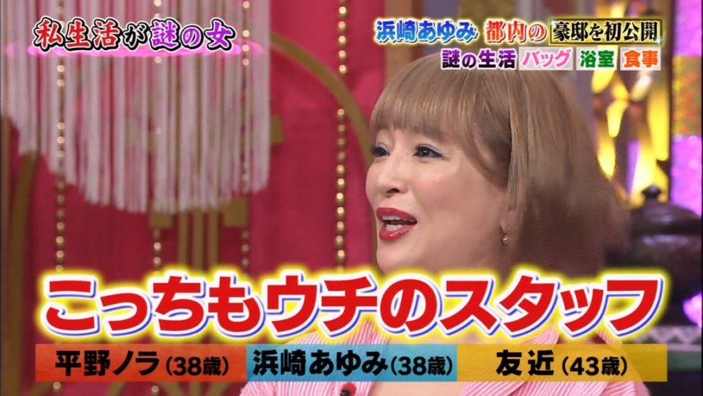 浜崎あゆみのアイコラ&最新胸チラキャプ画像88枚・5枚目の画像