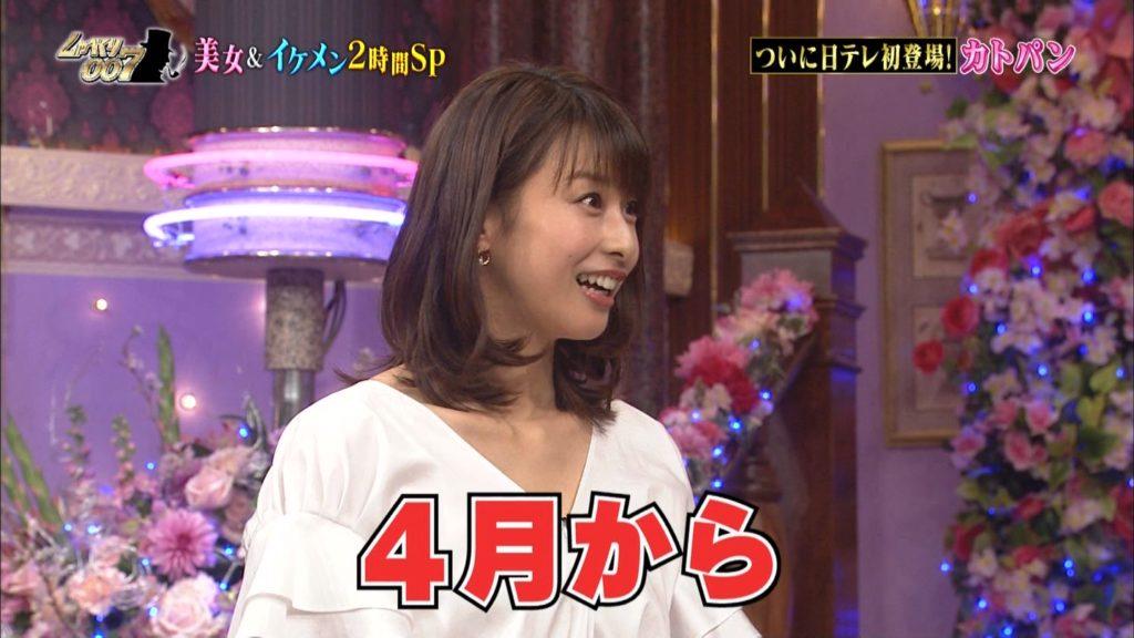 加藤綾子アナ「エッチビデオ」が欲しい!アヘ顔エロキャプ画像88枚・16枚目の画像