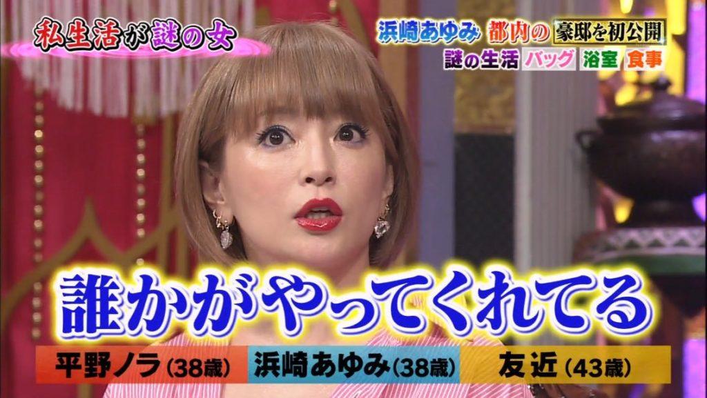 浜崎あゆみのアイコラ&最新胸チラキャプ画像88枚・6枚目の画像