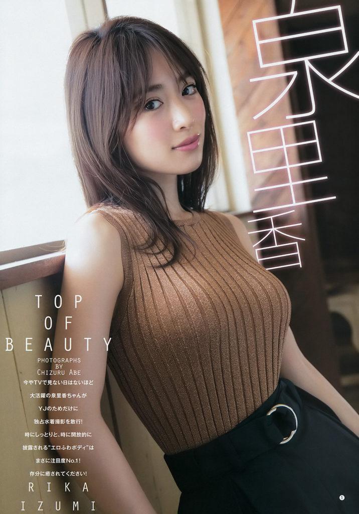 モデル泉里香(28)の水着写真集&最新グラビアエロ画像140枚・5枚目の画像
